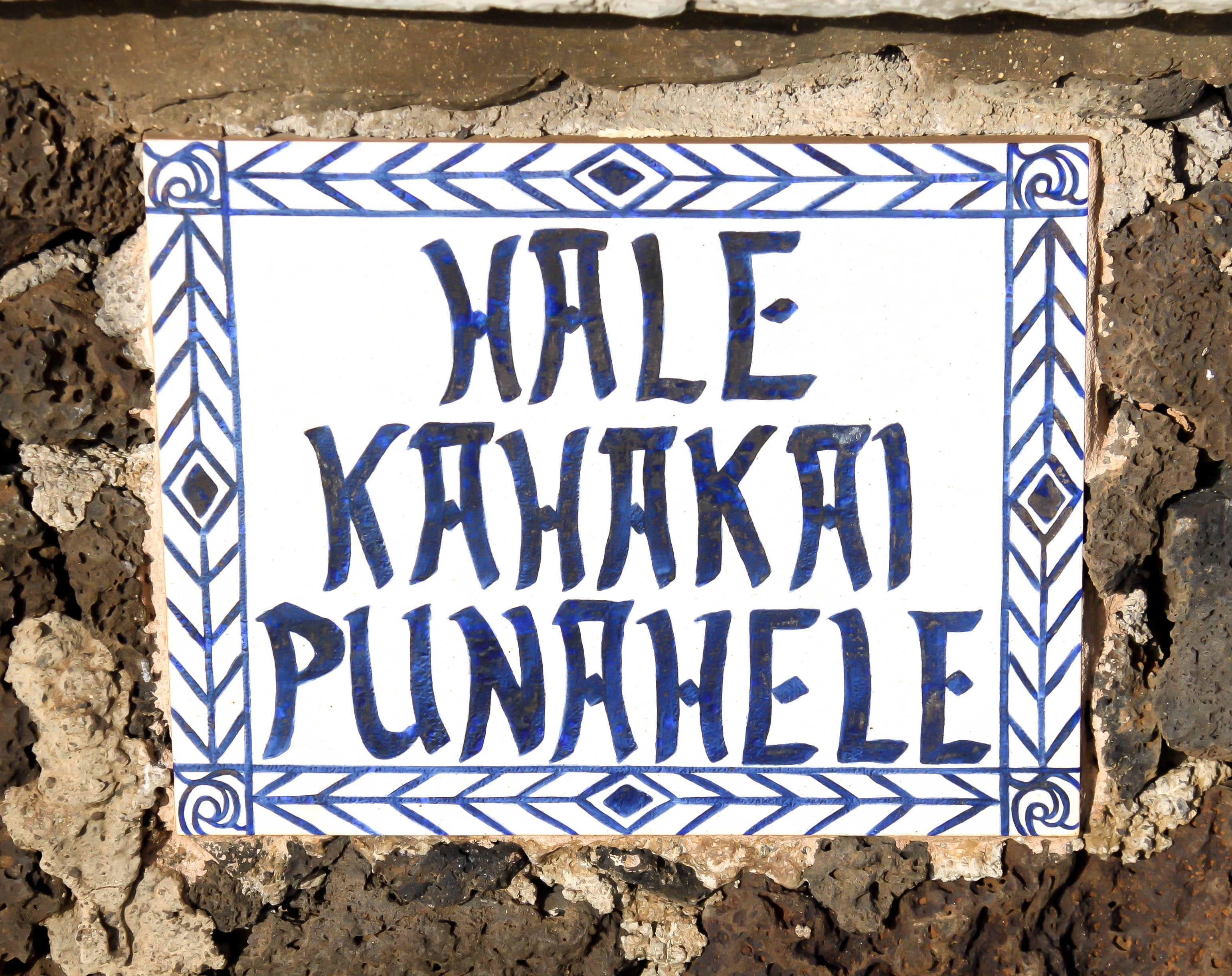 Sign on the front of Hale Kahakai Punahele